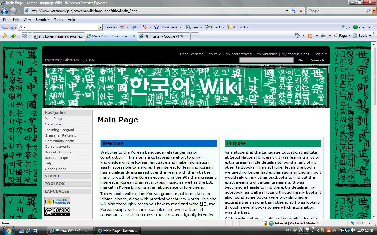 korean-wiki